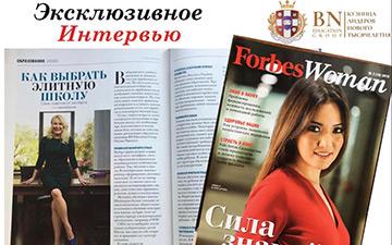 Эксклюзивное интервью для ForbesWomen в Казахстане: как выбрать элитную школу